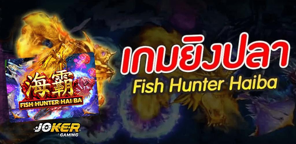 ทดลองเล่น Fish Hunter Haiba