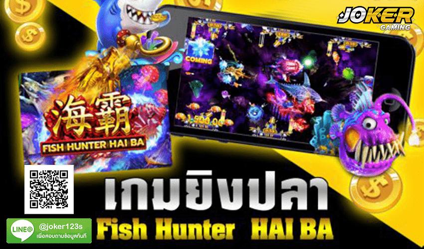 Fish Haiba สมัคร.jpg