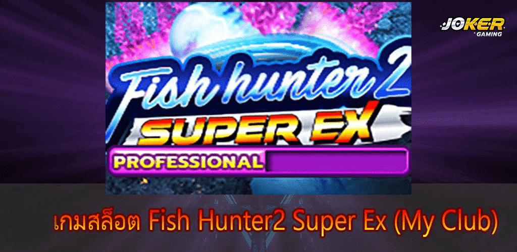 Fish Hunter 2 EX-My Club ปก2.jpg