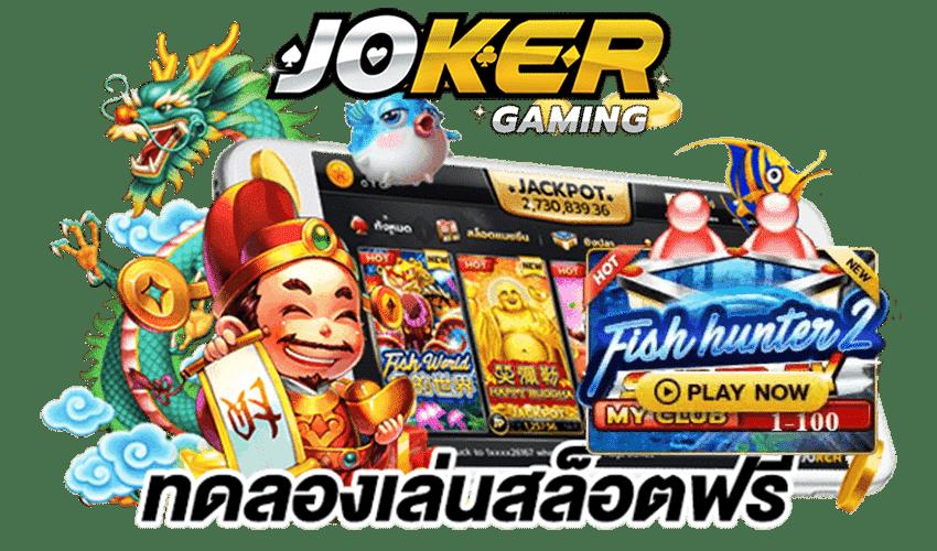 Fish Hunter 2 EX-My Club 4