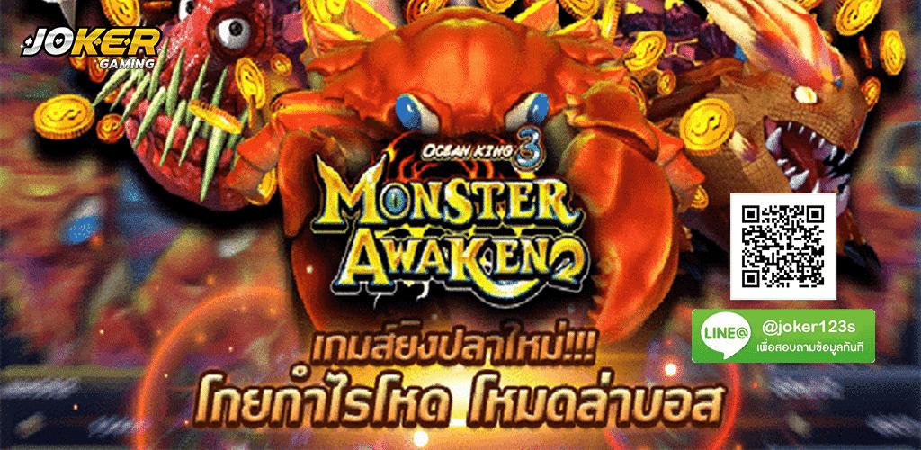 Fish Hunter Monster Awaken ปก2