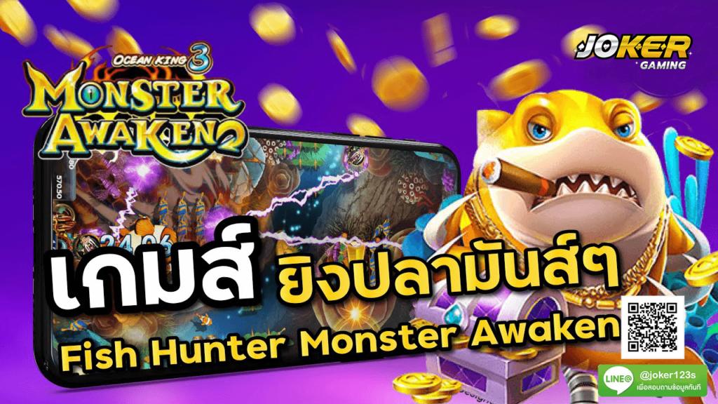 Fish Hunter Monster Awaken สมัคร.jpg
