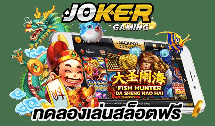 Fish Hunting Da Sheng Nao Hai ทดลองเล่น Joker