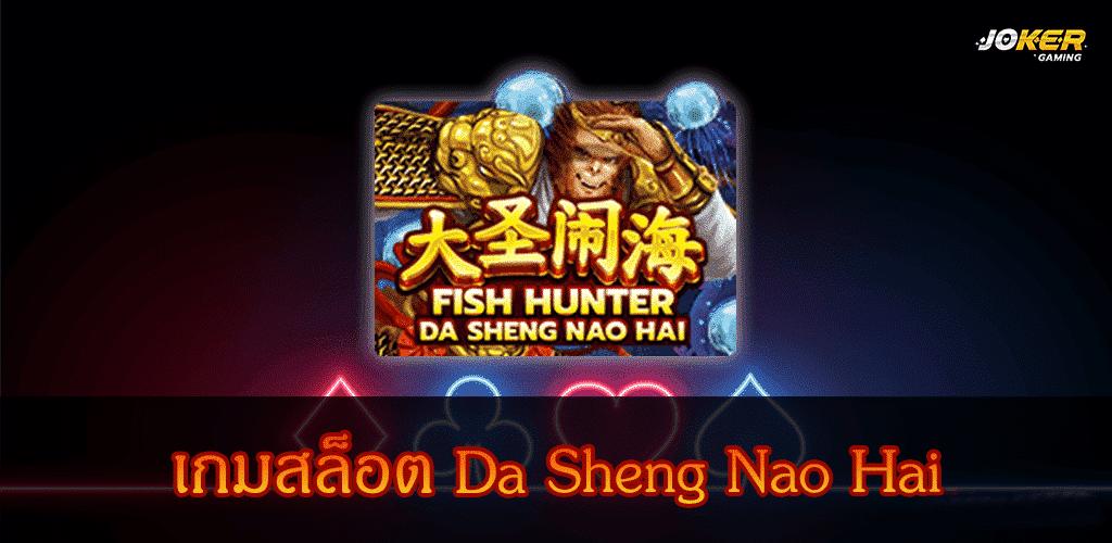 Fish Hunting Da Sheng Nao Hai ปก3