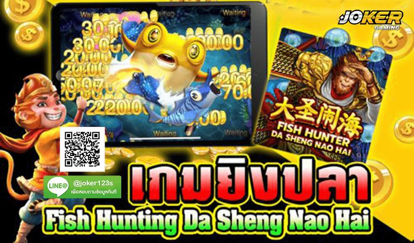 Fish Hunting Da Sheng Nao Hai สมัคร.jpg