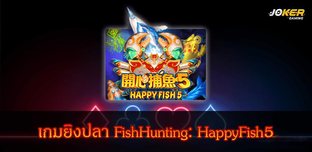 Fish Hunting Happy Fish 5 ปก3