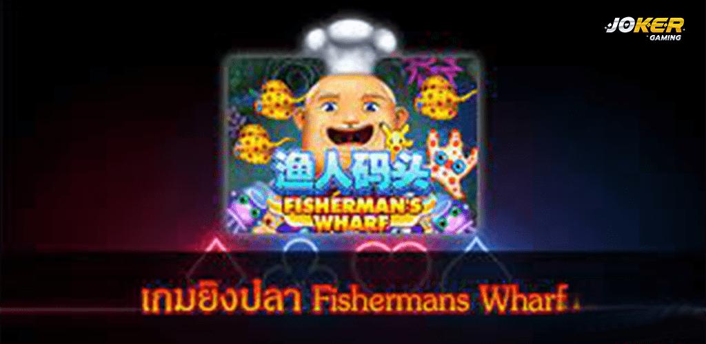 Fishermans Wharf ปก3.jpg
