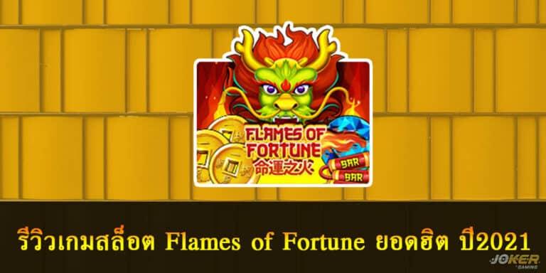 รีวิวเกมสล็อต Flames of Fortune ยอดฮิต ปี2021