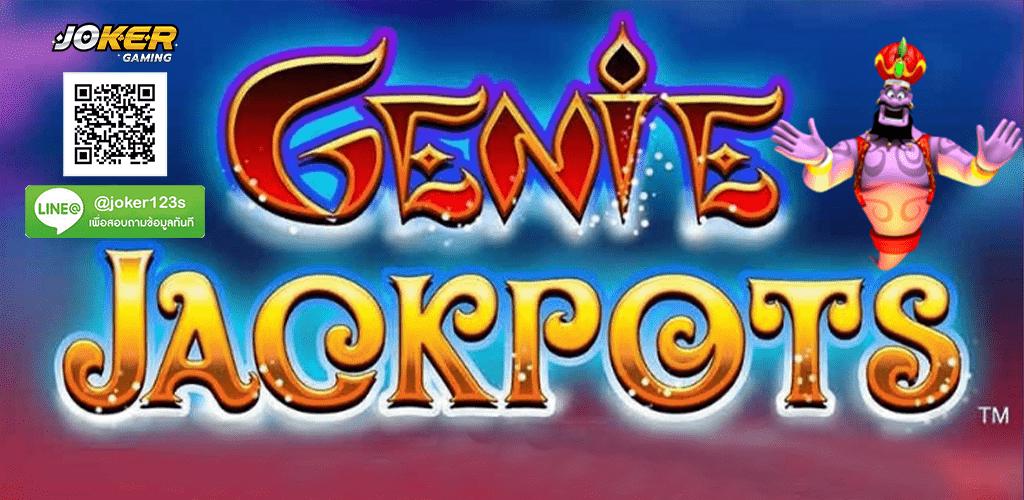 Genie ปก2