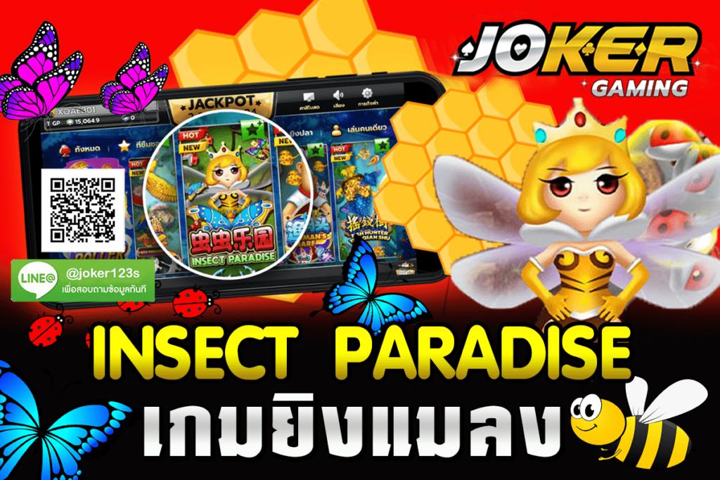 Insect Paradise สมัคร.jpg