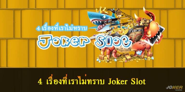 4 เรื่องที่เราไม่ทราบ Joker Slot