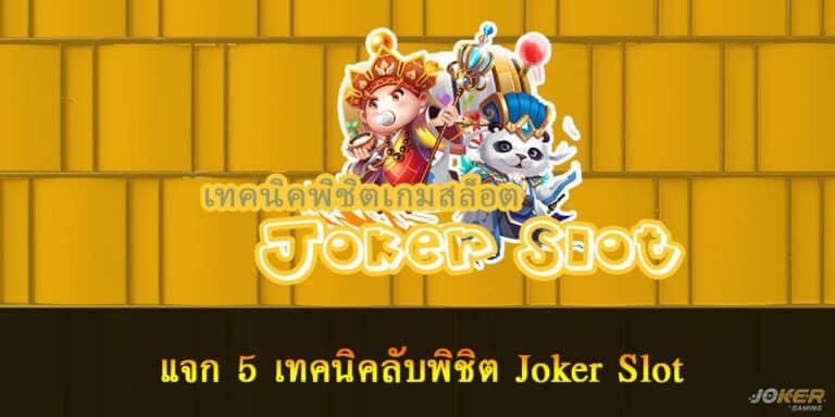 แจก 5 เทคนิคลับพิชิต Joker Slot
