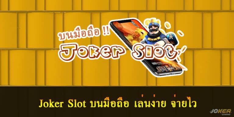 Joker Slot บนมือถือ เล่นง่าย จ่ายไว