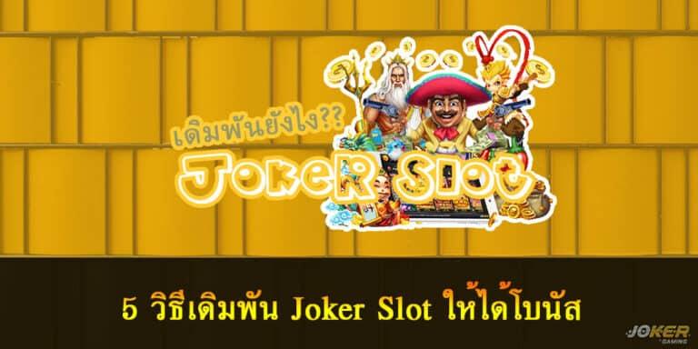 5 วิธีเดิมพัน Joker Slot ให้ได้โบนัส