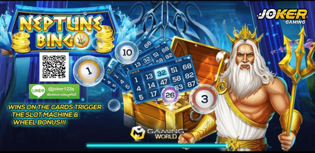 Neptune Treasure Bingo ปก2.jpg