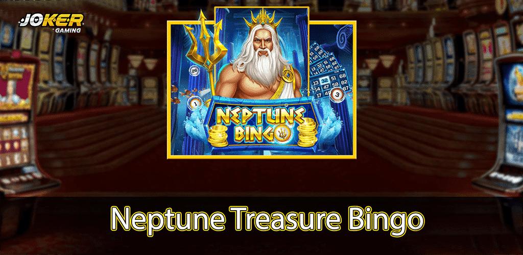 Neptune Treasure Bingo ปก3.jpg