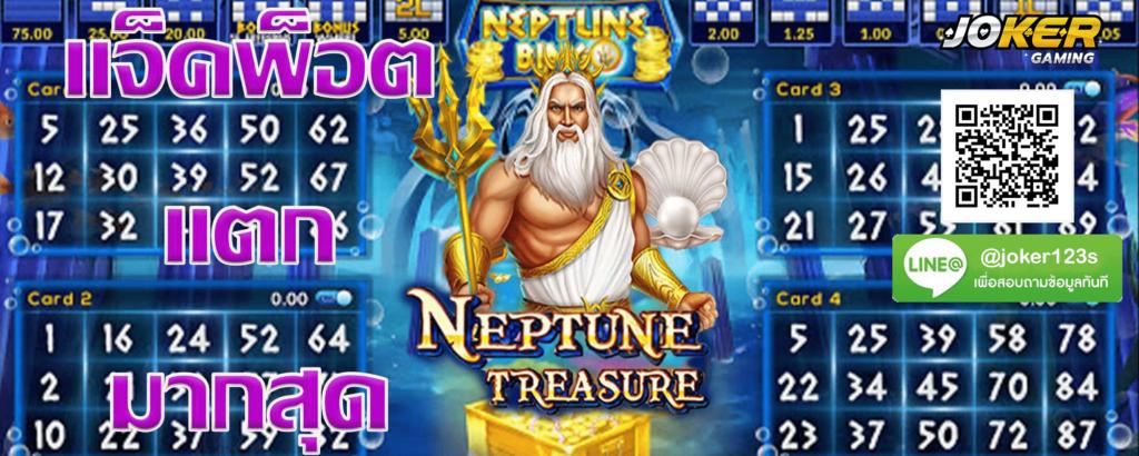 Neptune Treasure Bingo สมัคร.jpg
