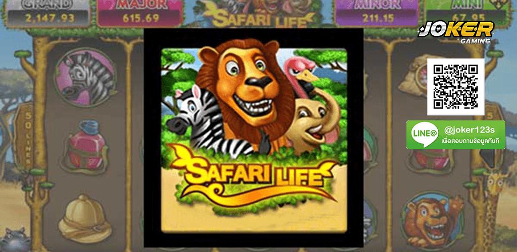 Safari Life ปก3.jpg