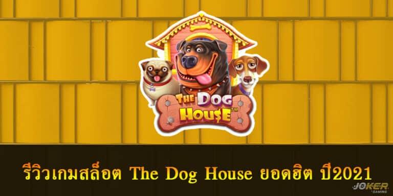 รีวิวเกม The Dog House ยอดฮิต ปี2021