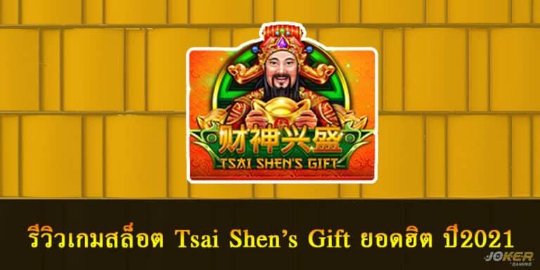 รีวิวเกมสล็อต Tsai Shens Gift ยอดฮิต ปี2021