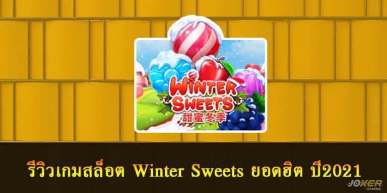 รีวิวเกมสล็อต Winter Sweets ยอดฮิต ปี2021