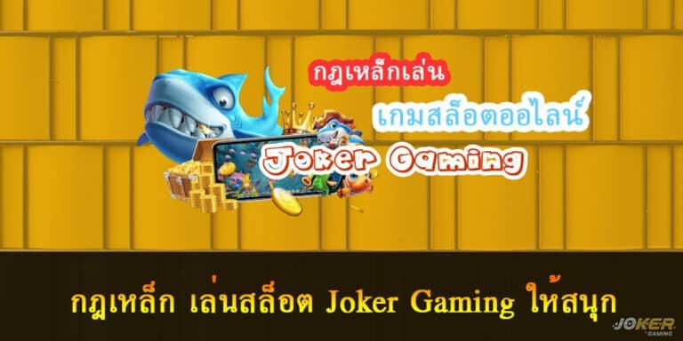 กฎเหล็ก เล่นสล็อต Joker Gaming ให้สนุก