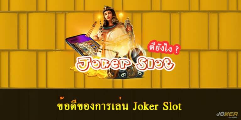 ข้อดีของการเล่น Joker Slot