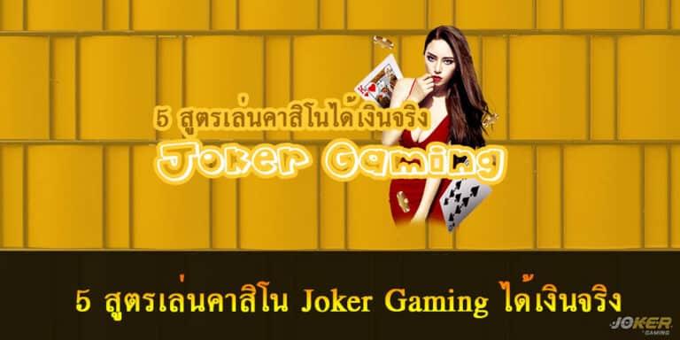 5 สูตรเล่นคาสิโน Joker Gaming ได้เงินจริง