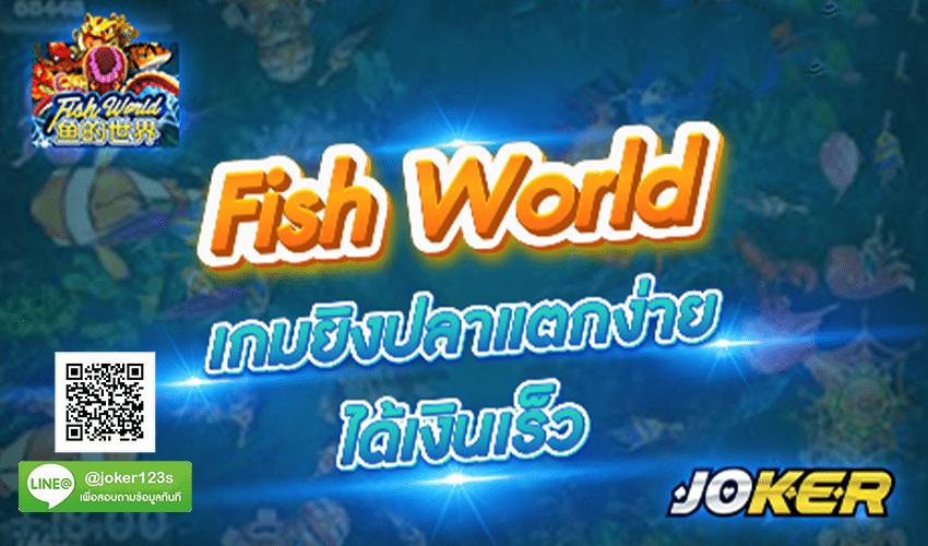 ทดลองเล่น Fish World