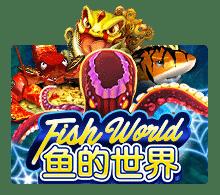 ทดลองเล่น Fish World เกมสล็อต โลกแห่งการตกปลา