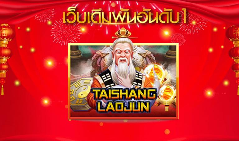 ทดลองเล่น Taishang Laojun เกมสล็อตตำนานแห่งเมืองจีน 2021
