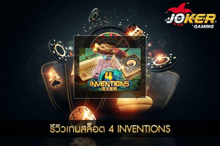 รีวิวเกมสล็อต 4 Inventions