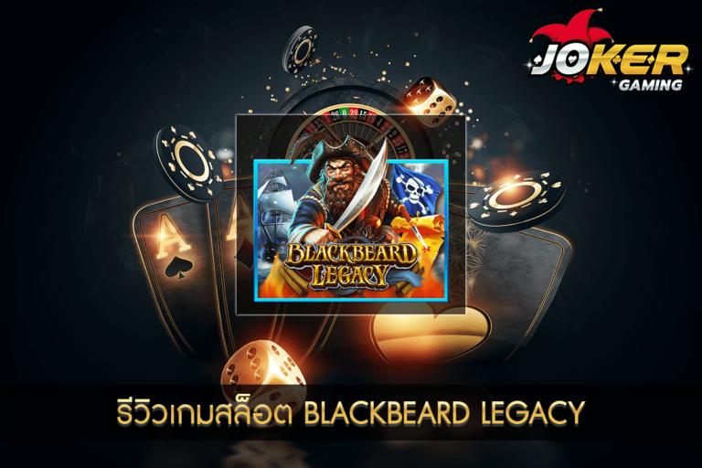 รีวิวเกมสล็อต Blackbeard Legacy