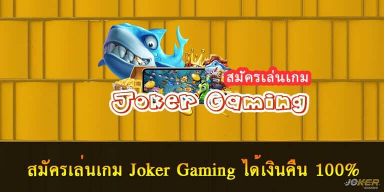 สมัครเล่นเกม Joker Gaming ได้เงินคืน 100%