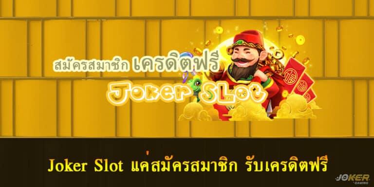 Joker Slot แค่สมัครสมาชิก รับเครดิตฟรี