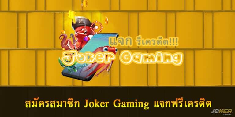 สมัครสมาชิก Joker Gaming แจกฟรีเครดิต