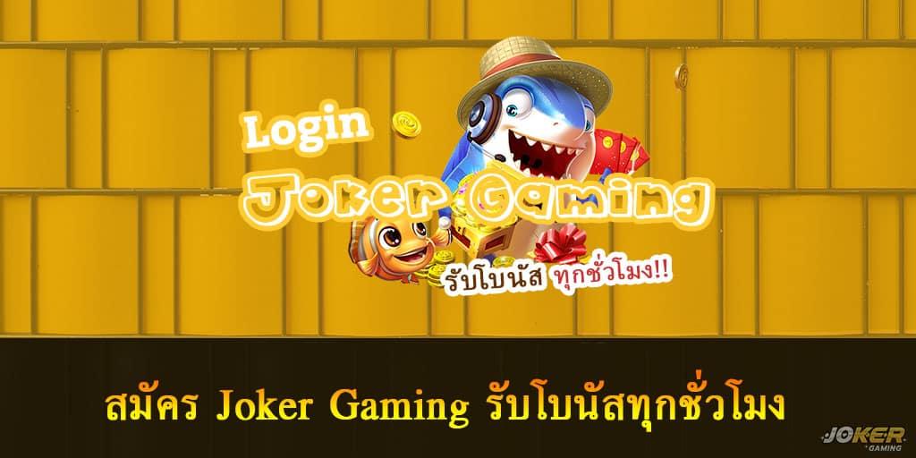 สมัคร Joker Gaming