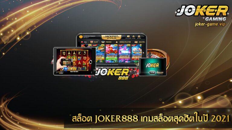 สล็อต JOKER888 สล็อตมาแรง เกมสล็อตสุดฮิตในปี 2021