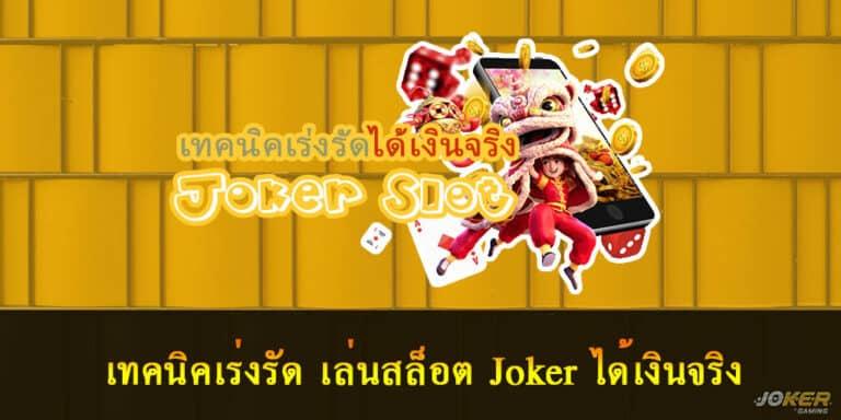 เทคนิคเร่งรัด เล่นสล็อต Joker ได้เงินจริง