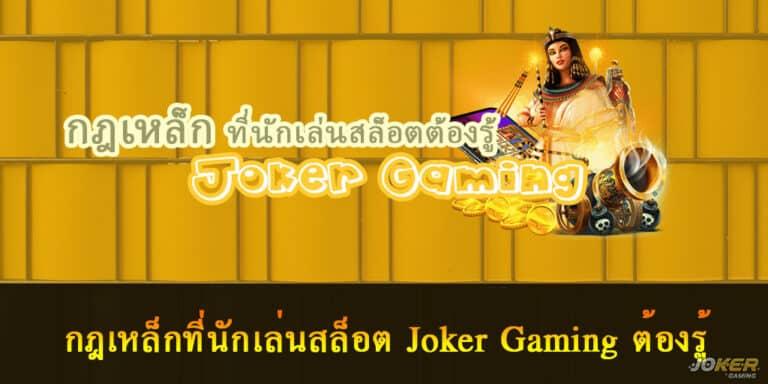 กฎเหล็กที่นักเล่น สล็อต Joker Gaming ต้องรู้