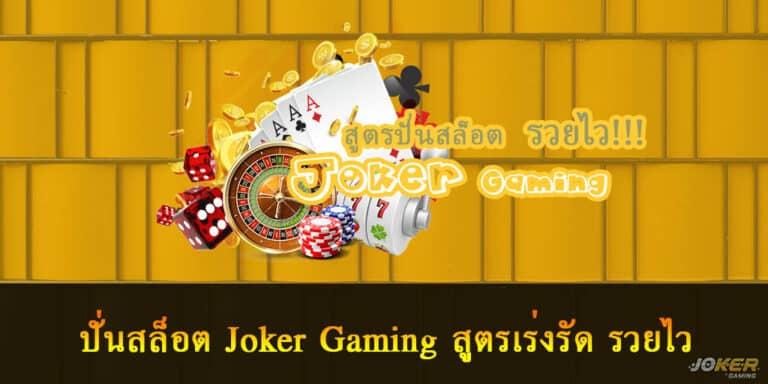 ปั่นสล็อต Joker Gaming สูตรเร่งรัด รวยไว