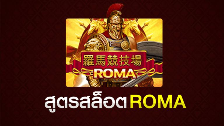 สูตรสล็อตโรม่า เล่นสล็อตให้ได้เงินเยอะ โบนัสแตกง่าย slot roma ฝากถอน ออโต้