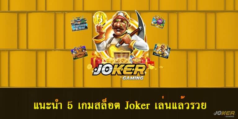 แนะนำ 5 เกมสล็อต Joker เล่นแล้วรวย