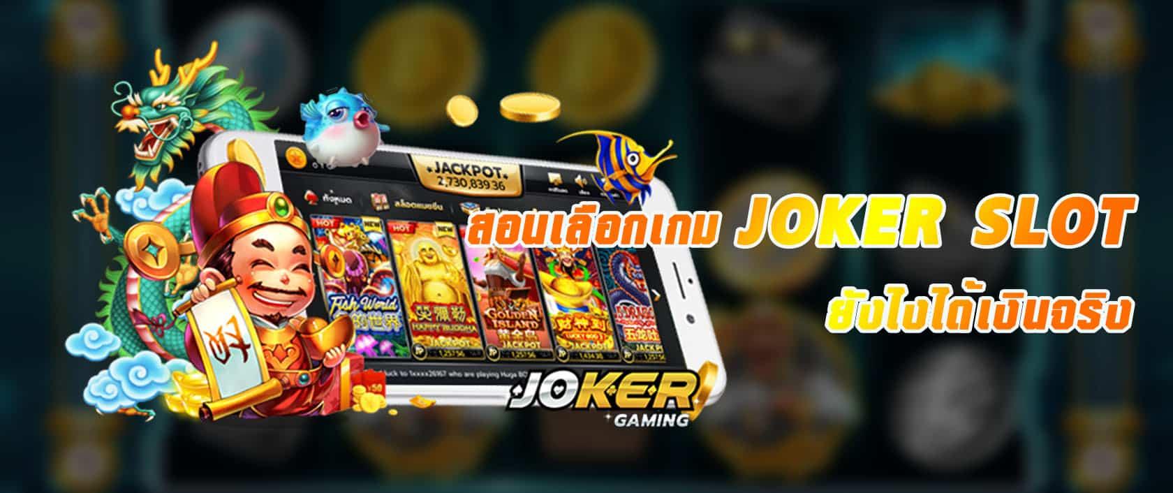เกม Joker Slot