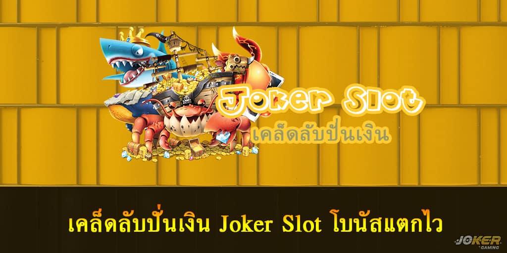 เคล็ดลับปั่นเงิน Joker Slot