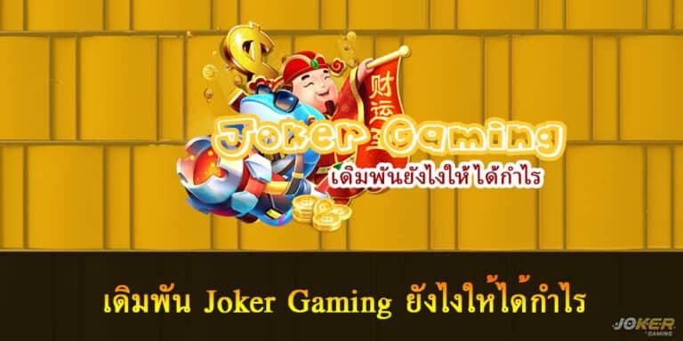 เดิมพัน Joker Gaming ยังไงให้ได้กำไร