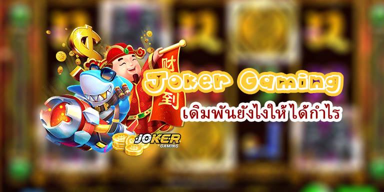 เดิมพัน Joker Gaming