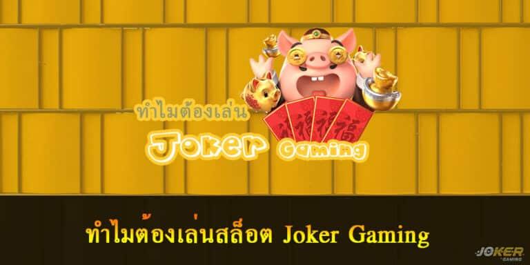 ทำไมต้องเล่นสล็อต Joker Gaming