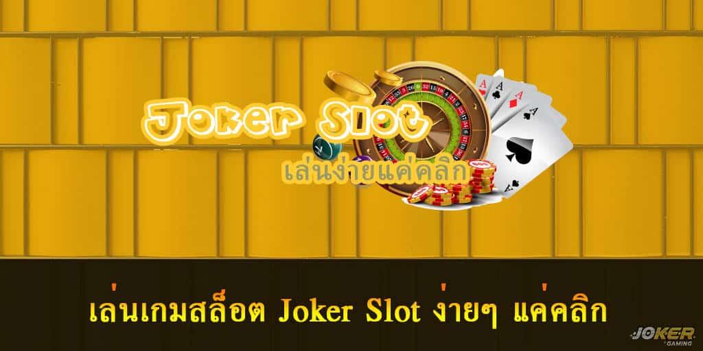 เล่นเกมสล็อต Joker Slot