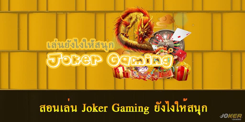เล่น Joker Gaming
